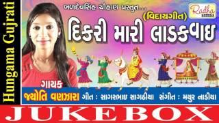 Dikri Mari Ladakvai Chali Thai Ne Parai | Marriage Song | Jyoti Vanzara | Gujarati Audio Song 2017
