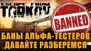 БАНЫ АЛЬФА-ТЕСТЕРОВ Escape from Tarkov. ИНТЕРВЬЮ С ЗАБАНЕНЫМИ