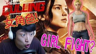 飢餓遊戲中出現金髮美女?新技能!Girl Fight! Sniper airdrop:THE CULLING #19