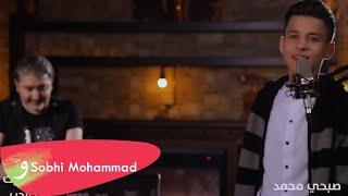 نمير البيك - نت الحب - صبحي محمد / Sobhi Mohammad