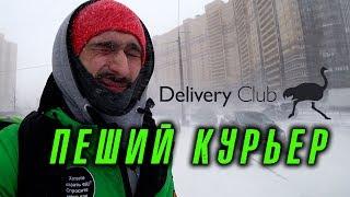 Работа в Delivery Club, пеший курьер, доставка еды. Плюсы и минусы