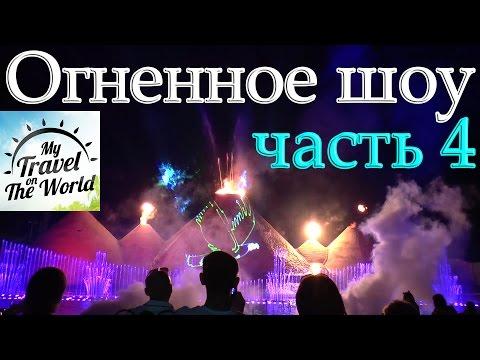 Огненное шоу танцующих фонтанов, Кипр, часть #4 #637