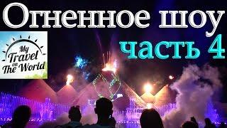 Огненное шоу танцующих фонтанов, Кипр