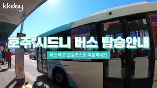 호주여행|호주 시드니 버스 탑승안내, 버스타고 관광코스…