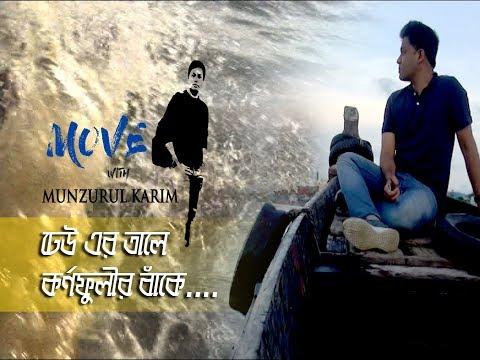 Charming Chittagong। Karnaphuli River । ঢেউ এর তালে, কর্ণফুলীর বাঁকে
