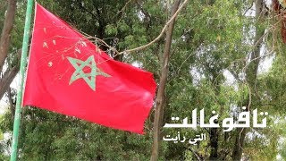 السياحة في المغرب .. تافوغالت التي رأيت!! TAFOUGHALT .. Tourism in morocco