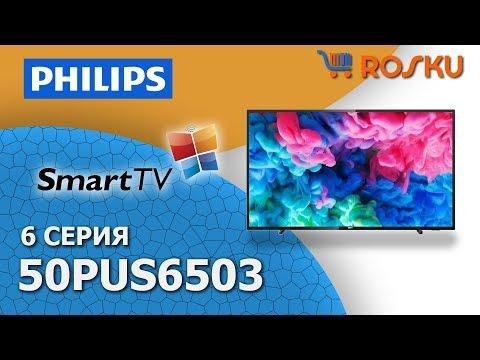 Обратите внимание 👁 Обзор 4К ТВ Philips серии PUS6503 на примере 50PUS6503 / 43pus6503 55pus6503