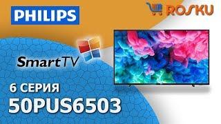 Обратите внимание Обзор 4К ТВ Philips серии PUS6503 на примере 50PUS6503 / 43pus6503 55pus6503