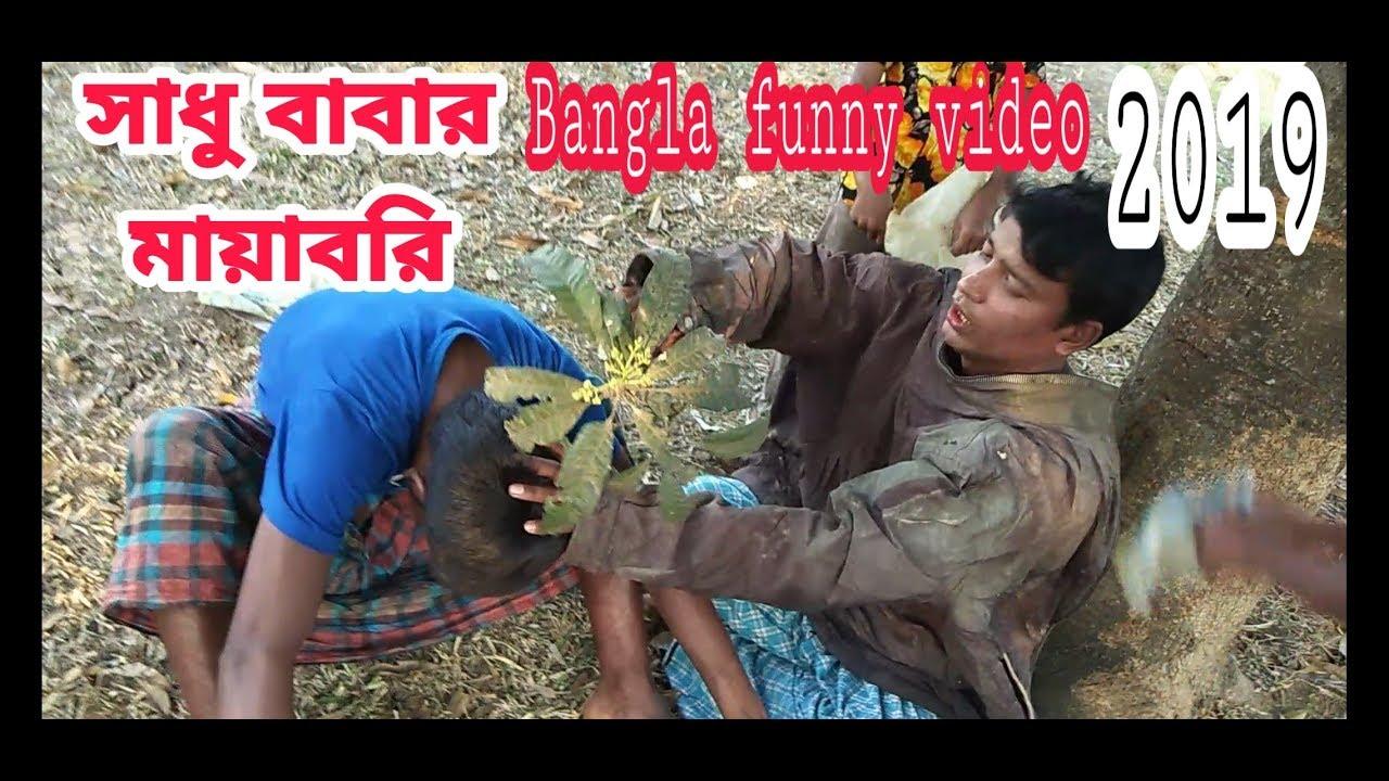 Shadu babar mayabori Bangla funny natok 2019.