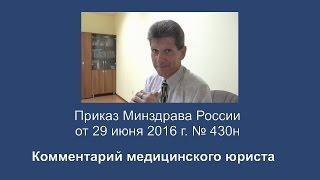 видео Приказ Министерства здравоохранения РФ от 29.06.2015 N 384н