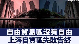 中共廣設不自由的自由貿易區拼經濟|新唐人亞太電視|20190906