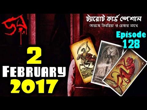 Dor 2 February 2017 | শ্যামলী, ঢাকা | Dor ABC Radio
