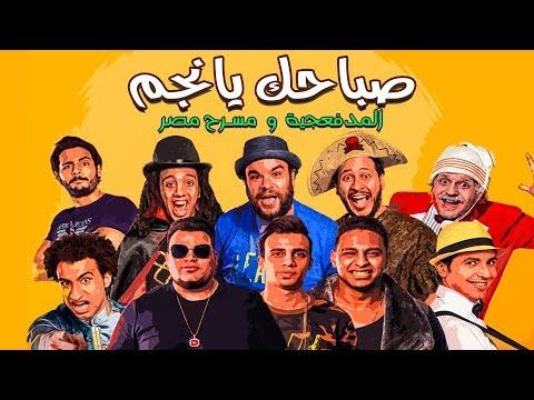 المدفعجية ومسرح مصر - صباحك يانجم  El Madfaagya & Masrh Masr - Sbahk Yangm