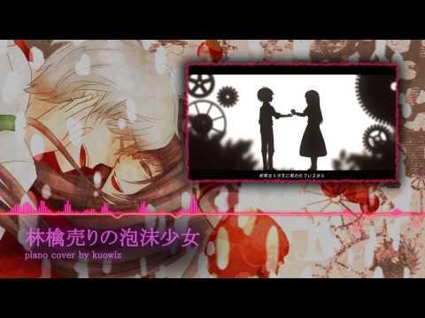 【ピアノ ・ Piano】林檎売りの泡沫少女 (yukkedoluce) w/楽譜 ・ Ringo Uri no Utakata Shoujo w/ Sheet Music【kuowiz】