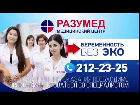 "Гинекология Казань ""Разумед"""