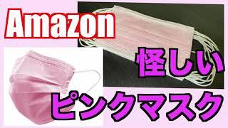 怪しい!?「ピンク色のマスク購入」Amazon