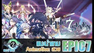 Epic Seven แนะนำเกม กาชาฟอมใหญ่ 2D Animation สวยงามมาก!!