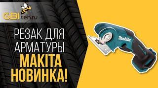 Чем и как быстро резать арматуру? Обзор - дисковый резак для арматуры makita