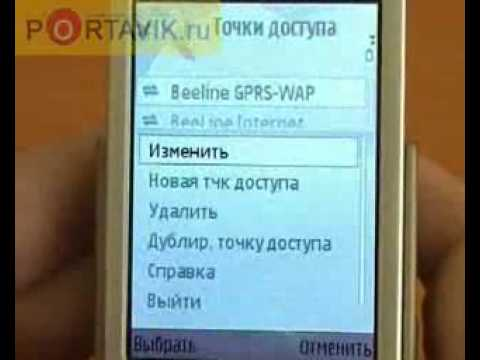 Nokia N95 GPRS Setting Rus