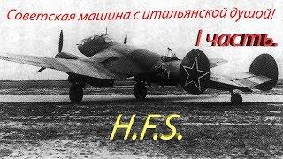 История советского дальнего бомбардировщика ЕР-2. Часть I.