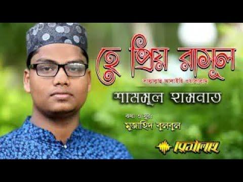 নতুন গজল | হে প্রিয় রাসূল (সা.) | He Priyo Rasul | Samsul Islam Sani | Risalah Official 2019