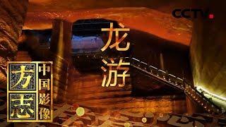 《中国影像方志》 第262集 浙江龙游篇| CCTV科教