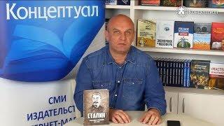 Дмитрий Таран про русский большевизм