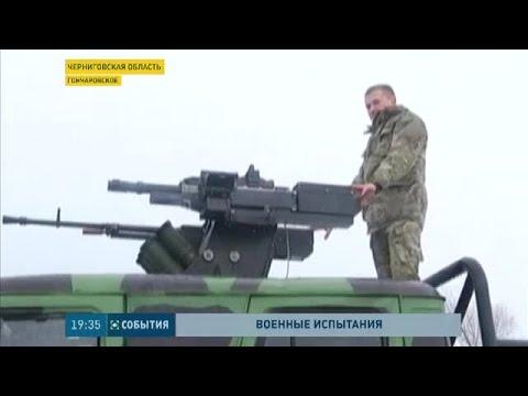 На Черниговщие испытали новую военную технику