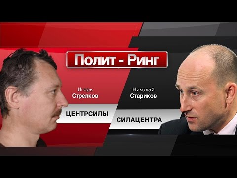 И.Стрелков vs Н.Стариков