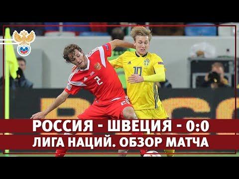Россия - Швеция - 0:0. Лига Наций. Обзор матча L РФС ТВ