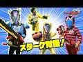 なりきり仮面ライダービルド!スタークを倒せ!ビルドとクローズマグマ、グリスの3ライダーが挑む!Kamen Rider Build