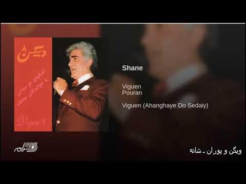 Viguen \u0026 Pouran- Shaneh ویگن و پوران ـ شانه
