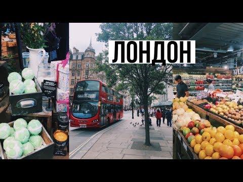 МАГАЗИНЫ В ЛОНДОНЕ / Оксфорд стрит