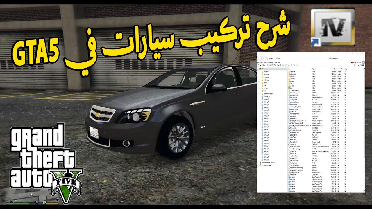 شرح تحميل و تركيب السيارات السعودية في قراند 5 Gtav Youtube