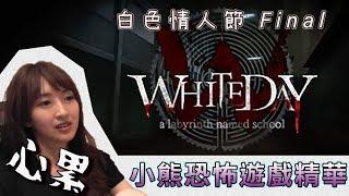【小熊】實況精華 - 白色情人節:恐怖學校 White Day  - 結局篇