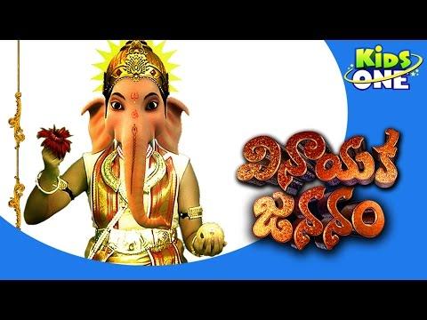 Vinayaka Jananam   Lord Ganesh Birth Story in Telugu   with 3d Graphics - KidsOneTelugu