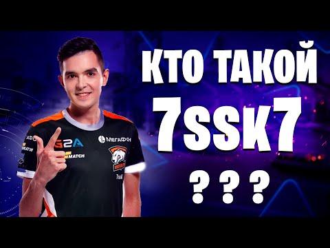🔹 7ssk7 - История Лучшего Игрока🔹  Артур Кюршин - Сильнейший Игрок Fortnite