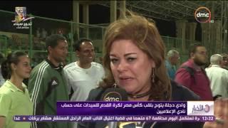 الأخبار - وادي دجلة يتوج بلقب كأس مصر لكرة القدم للسيدات نادي الإعلاميين