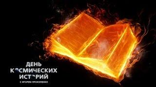 """""""Сила древнего предсказания"""" День космических историй"""