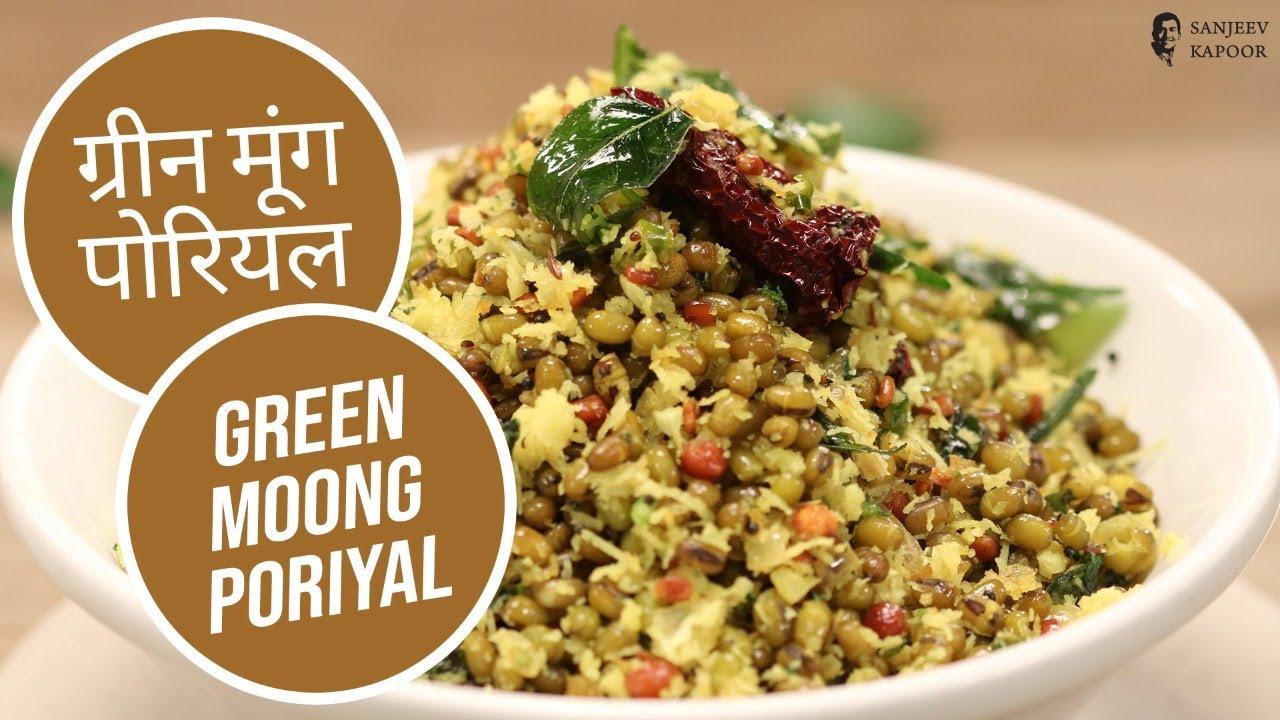 ग्रीन मूंग पोरियल | Green Moong Poriyal | Sanjeev Kapoor Khazana