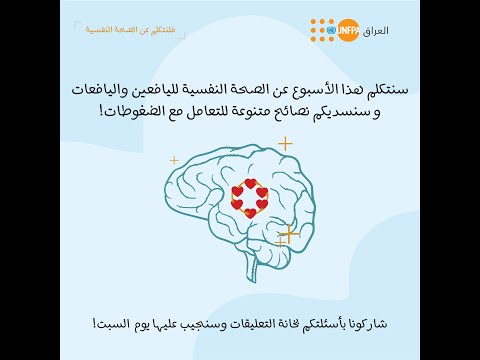 Let's talk about mental health Iraq - session 2: Adolescence