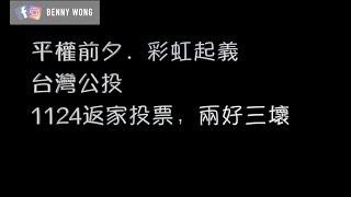 平權前夕 / 彩虹起義 / 台灣公投 / 兩好三壞 / 婚姻平權