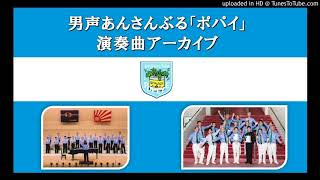 男声あんさんぶる「ポパイ」 SVEC2002 - video upload powered by https...