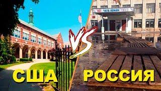 Сравниваем американскую и русскую школы