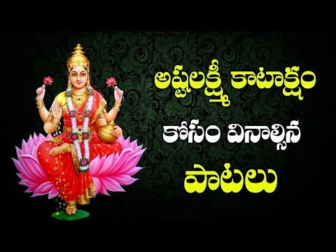 morning-lakshmi-bhajans||-friday-special-bhajans-||-laxmi-mantra-||-bhakti-songs