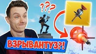 НОВЫЙ ПРЕДМЕТ: ВЗРЫВАНТУЗ?! [Fortnite Battle Royale]