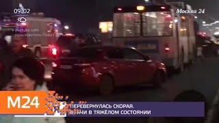 Смотреть видео Пять человек пострадали в аварии с машиной скорой помощи в Подольске - Москва 24 онлайн