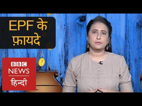 What is Employee Provident Fund and how does it help in Savings (BBC Hindi)