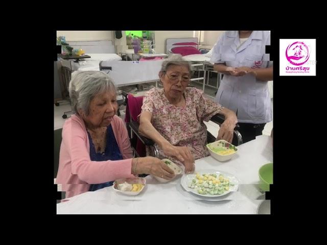 ทำขนมชาววัง บัวลอยไข่หวาน ที่บ้านพักผู้สูงวัย ศรีสุขเมืองทอง Nursing Home Care
