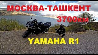 Смотреть видео Сумасшедший дальняк 3700км с ДТП на Yamaha R1 Москва - Ташкент онлайн